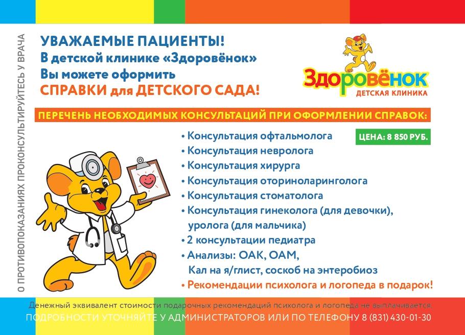 Как оформить временную регистрацию в московской области для ребенка